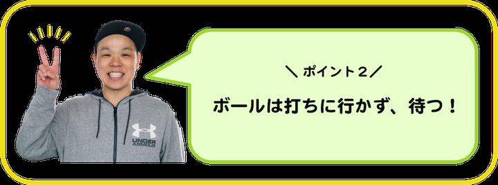 山本さん②