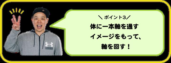 山本さん③