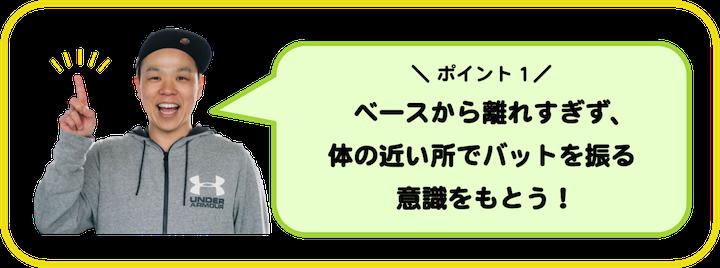 山本さんその1